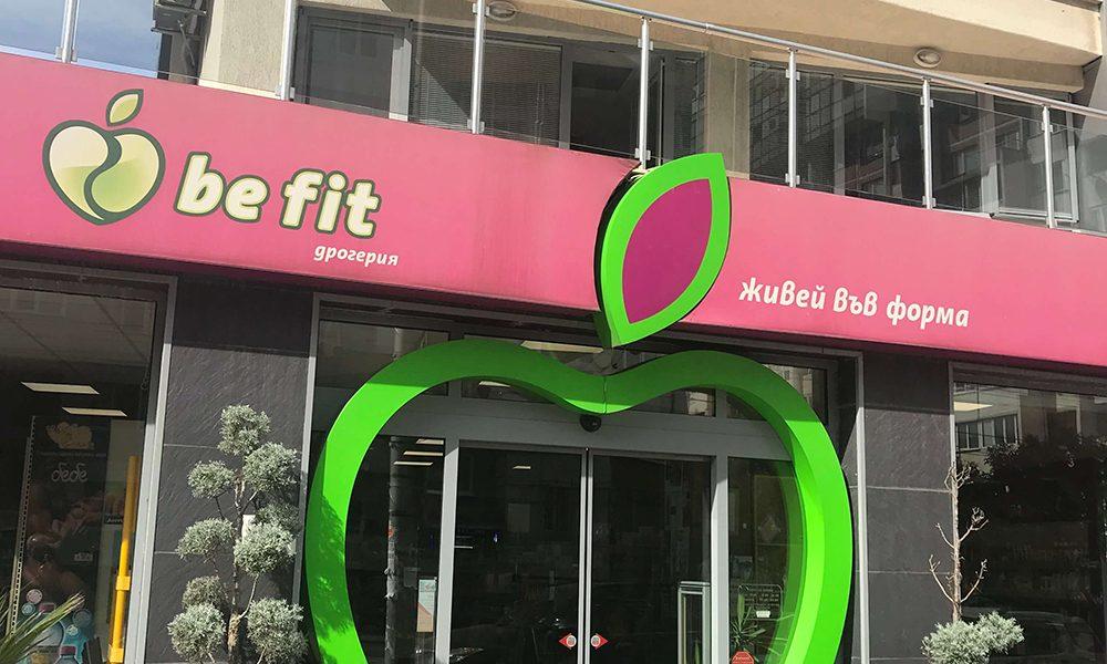 Подмяна и реконструкция на магазин BEFIT Младост